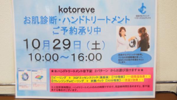 10・29(土)JCDCドクターズコスメ体験会イベント開催